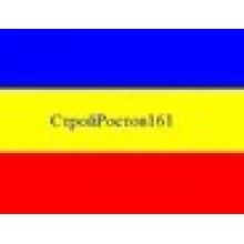 «СтройРостов161» город Ростов-на-Дону